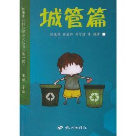 杭州市社科知识普及丛书(第*辑):城管篇❤ 陈兔根 等编著 杭州出版社9787807586425✔正版全新图书籍Book❤