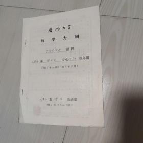 厦门大学教学大纲中国陶瓷史课程(陈国强、庄景辉、叶文程手迹)