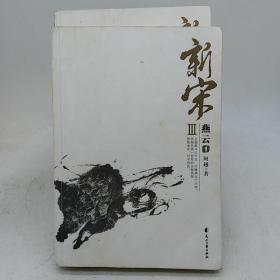 新宋Ⅲ·燕云1+燕云3+新宋II.权柄4    3册