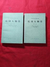 中华民国史资料丛书:民国人物传(二)(四)两本合售