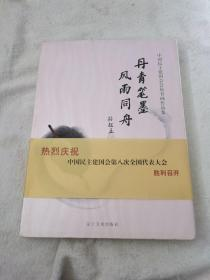 丹青笔墨 风雨同舟:中国民主建国会会员书画作品集