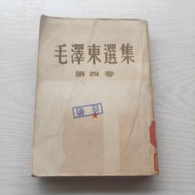 毛泽东选集 第四卷 左翻竖版繁体大32开 1960年北京1版1印