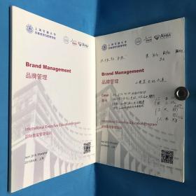 上海交通大学安泰经济与管理学院 品牌管理 国际高层管理培训 +案例 2015年4月,上海