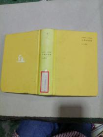 文学回忆录 1989—1994 下