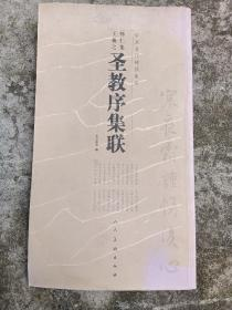 中国古代碑帖集联:怀仁集王羲之圣教序集联