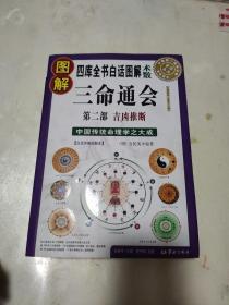图解三命通会(第2部)(2012版)吉凶推断
