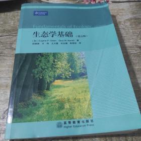 生态学基础(第五版)