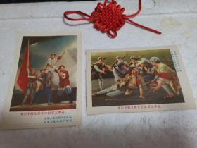信封纸片:音乐舞蹈史诗东方红雪山草地,两图合售