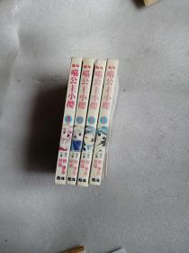 喵公主小樱(全4册)
