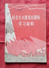 社会主义建设总路线学习材料 1960年1版1印 包邮挂刷
