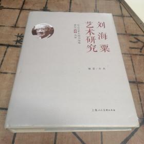 刘海粟艺术研究:纪念艺术大师刘海粟诞辰122周年