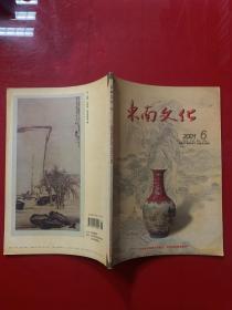 东南文化2001年第6期