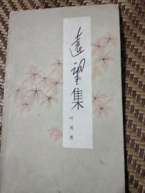 远望集(著名作家峻青签藏本
