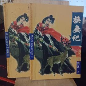 熊沐武侠精品系列.换妻记