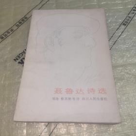 聂鲁达诗选(1983年一版一印)