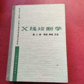 X线诊断学 第二册 骨胳 神经 五官【精装】