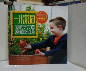一米菜园:和孩子打造家庭农场:最实用、最有爱、最快乐的亲子共读种菜书!微信朋友圈千万次转发,只需1平方米的土地,让家人吃上放心菜,让孩子爱上学习、爱上自然!