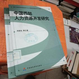 中国西部人力资源开发研究