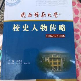 陕西师范大学校史人物传略:1944-1966