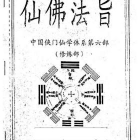 中国侠门内功秘传大法之6-1——仙佛法旨(修炼部)李国兴