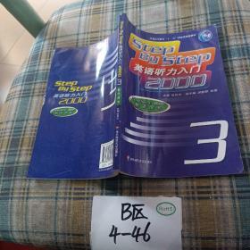 英语听力入门2000  教师用书