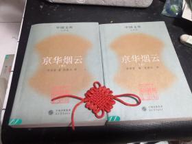 中国文库  京华烟云 (上下卷)馆藏