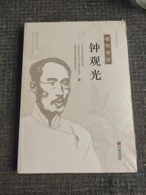 【包邮】植物学家 钟观光 (北仑历史文化系列丛书)  【全新未拆封】