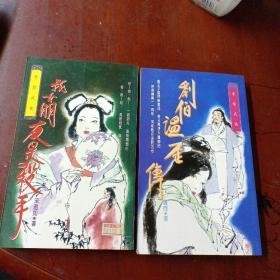 现代派小说:《 刘伯温歪传》,《我女朋友是杀手》2本合售