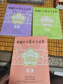 1965年:中国出囗商品交易会特刊(4.5.6三期合售)