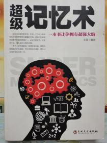 超级记忆术:一本书让你拥有超强大脑
