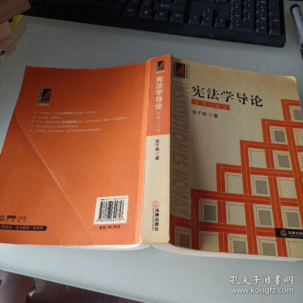 宪法学导论:原理与应用