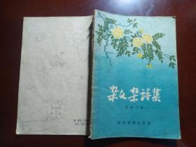 杂文杂诗集