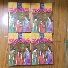 中国历代珍稀小说全四册(精装本16开)1998年一版一印