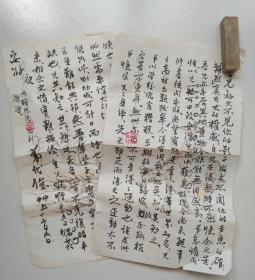 民国尺牍手翰之美(1):民国木版水印山水人物毛笔信札二纸