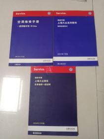 上海大众维修手册---上海大众系列轿车维修涂装技术   车身维修一般说明  嗯 桥维修手册使用制冷剂 R134a 三本合售