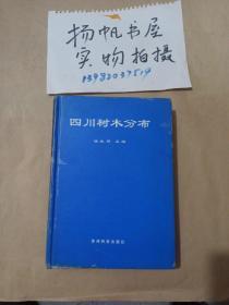 四川树木分布(作者签名赠书)