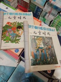 儿童时代,月刊,(1一12)全合售,1986年