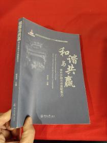 和谐与共赢——海外侨胞与中国软实力      【小16开】