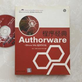 (含光盘)Authorware程序经典:Show Me程序50例