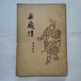 """岳飞传""""邓广铭著,1955年1版1印"""""""