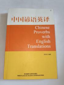 中国谚语英译  一版一印   签名 见图