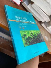 耕地重金属污染防治管理理论与实践(下册)