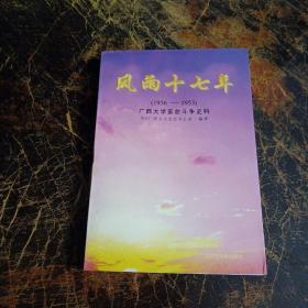 风雨十七年(1936-1953)广西大学革命斗争史料