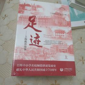 足迹——上海教育故事(上下册  上海教育丛书)全新未拆封