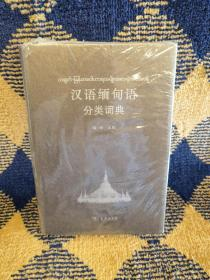 汉外分类词典系列:汉语缅甸语分类词典