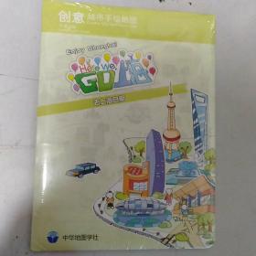 创意城市手绘地图:Here We,GO上海