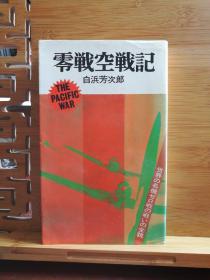 日文原版 32开本 零战空战记 世界名机零战的全貌 (稍有破损见图)