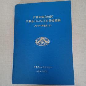 宁夏回族自治区平罗县1990年人口普查资料
