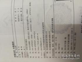 中国全史(文白对照,简体横排,绸面精装16开.全四卷)