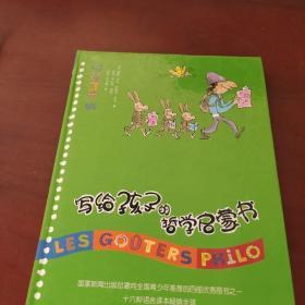 写给孩子的哲学启蒙书(共5册)